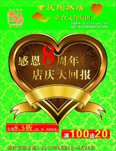怀化陶然居8周年店庆DM宣传单图片