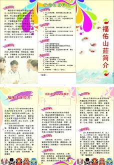 福佑山庄三联页图片