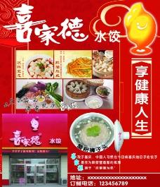 喜家德水饺图片