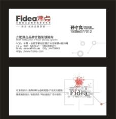 创意广告机构名片模板图片