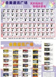 合美通讯广场宣传单页图片