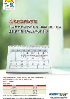 中国移动套餐海报图片
