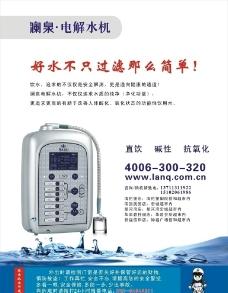 电解水机广告图片