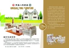 一木家具宣传页图片
