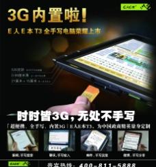 电子产品 电脑广告图片