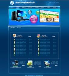 網絡公司網站模板圖片