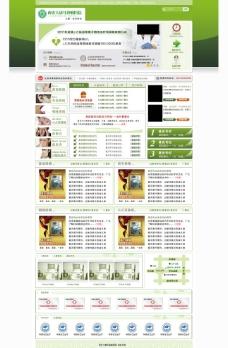 醫院網站模板圖片