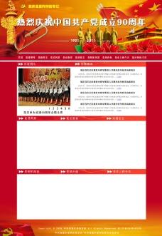 建黨90周年專題網頁圖片