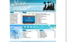 商業學院網站圖片