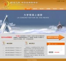 學生峰會網頁圖片