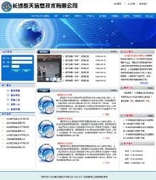 軟件公司網站模板圖片