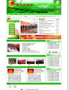 湘西網站模板圖片