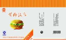 汉堡包装图片