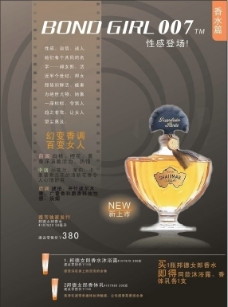 化妆品香水广告图片