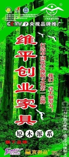 七喜电脑海报图片