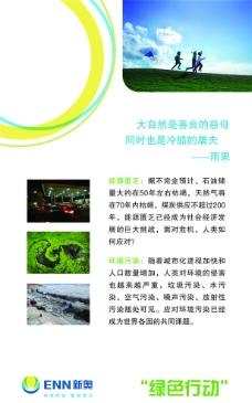 新奥燃气绿色行动展图片