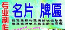 晶鑫广告招牌