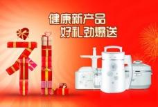 九阳健康饮食电器图片