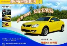 中华酷宝汽车活力广告图片