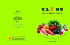 蔬菜画册封面图片