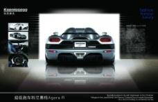 超级跑车图片