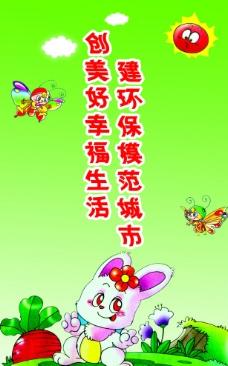 幼儿园标语展板图片