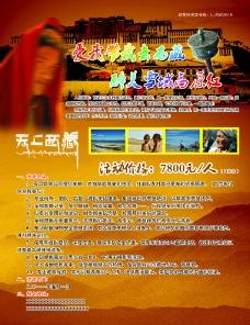 西藏自驾游DM单图片