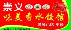 崇义水饺馆