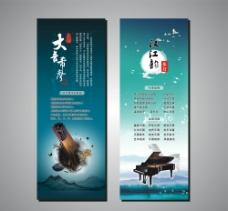 汉江韵琴行宣传喷绘图片