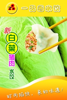 快餐店展板 水饺 饺子图片