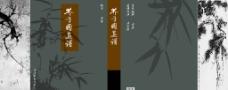 芥子园封面图片