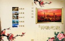 旅游DVD封面图片