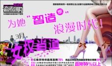 妇女节报纸广告图片