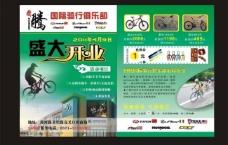 骑行俱乐部彩页图片