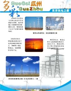 瓜州的風電發展歷程圖片
