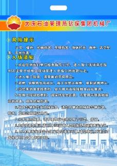 大庆石油PSD展板模板图片