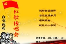 合唱比赛宣传册图片