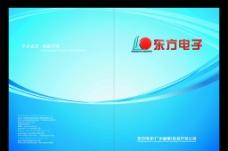 东方电子画册图片