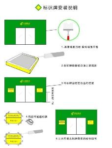 标牌安装方法图片