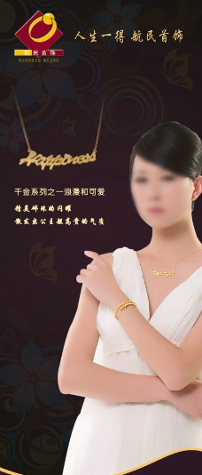 珠宝首饰海报图片