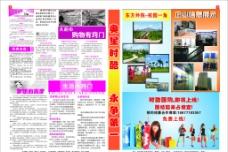 DM 宣传单 报纸 广告图片
