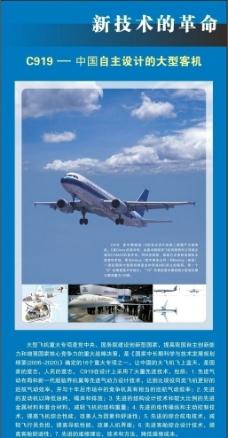 C919 中国自主设计的大型客机图片