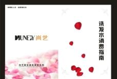 尚艺消费指南封面图片