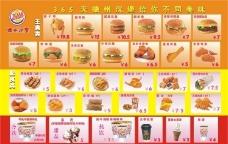 汉堡DM单图片