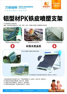 铝型材PK铁皮支架图片