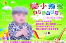 小螃蟹儿童摄影广告图片