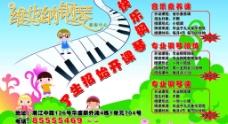 钢琴培训图片