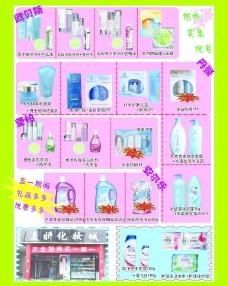洗化用品宣传单图片