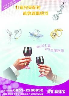珠宝宣传单图片