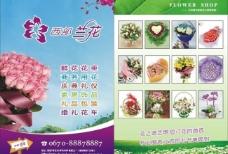 花店宣传单图片